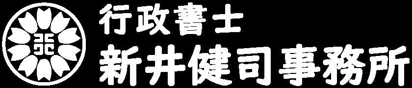 行政書士新井健司事務所