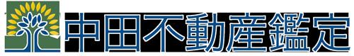 千葉市の中田不動産鑑定