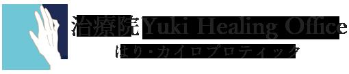 【治療院 Yuki Healing Office】鍼灸・カイロプラクティック・美容鍼・小顔矯正|茨城県つくば市